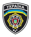 Безопасность в Киеве